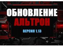 Обновление ALTRON 1.13