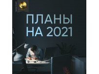 Основные планы проекта KoronA IT на 2021 год
