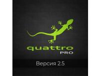 Особенности Quattro Pro