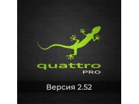 Обновление Quattro Pro 2.5.2