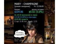 Складка на Торговый робот Мэри